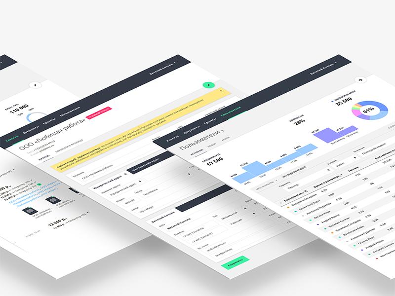 CRM. Дизайн веб приложения.