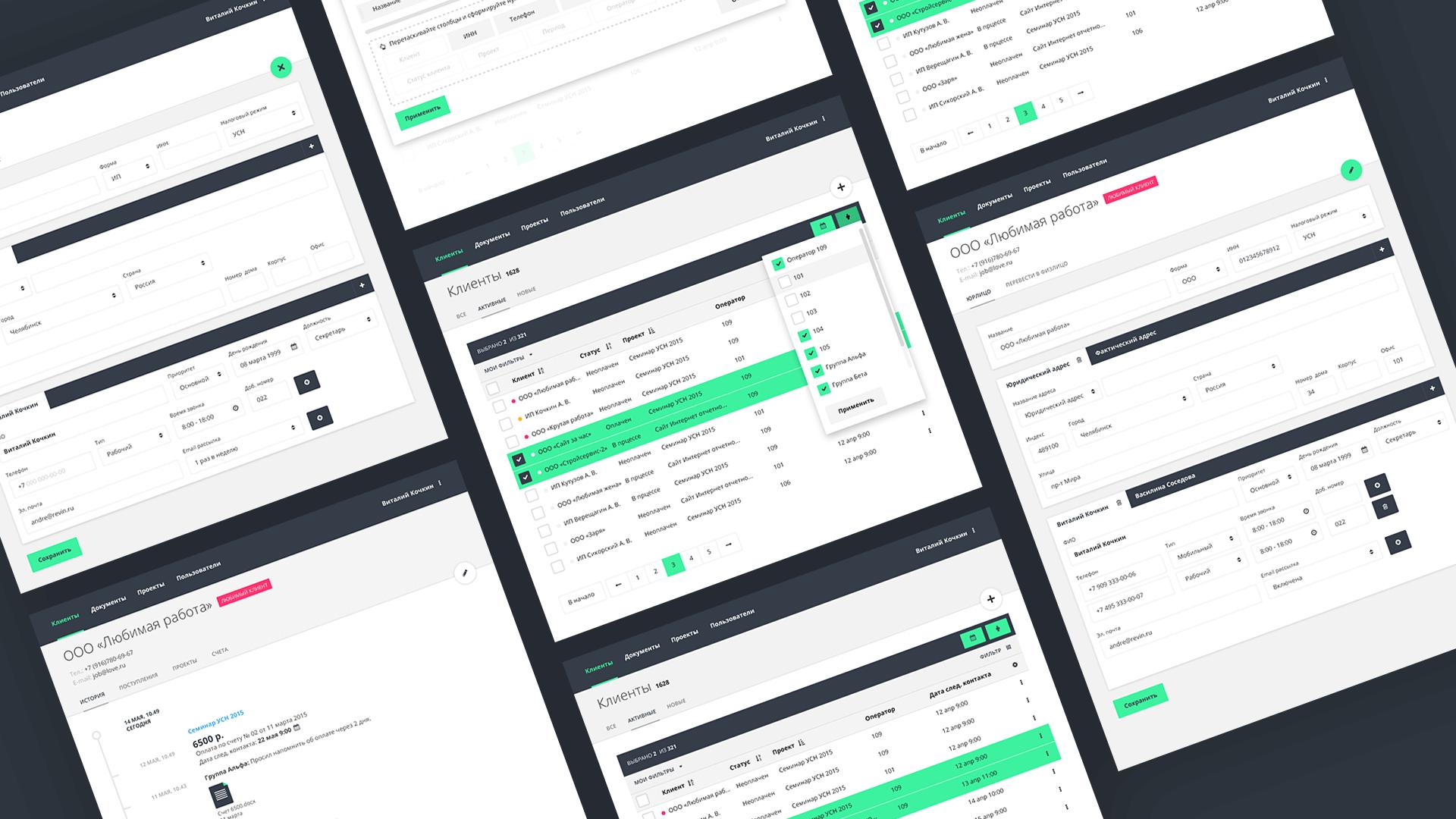 design-crm-clients