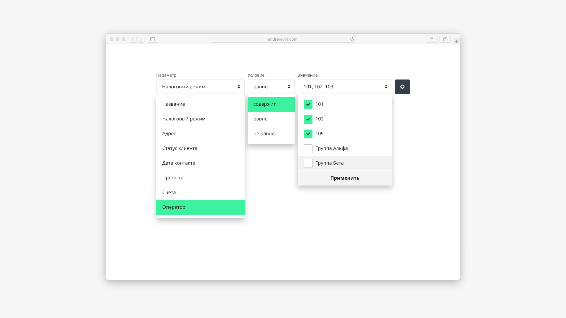 design-crm-filter