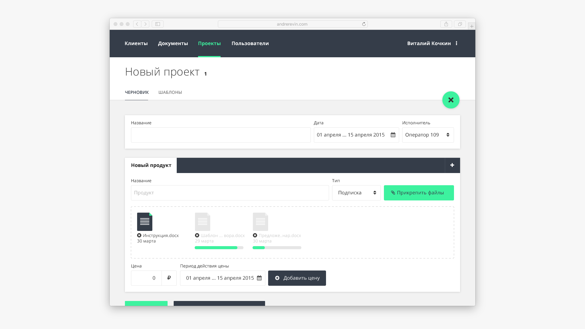 design-crm-projects