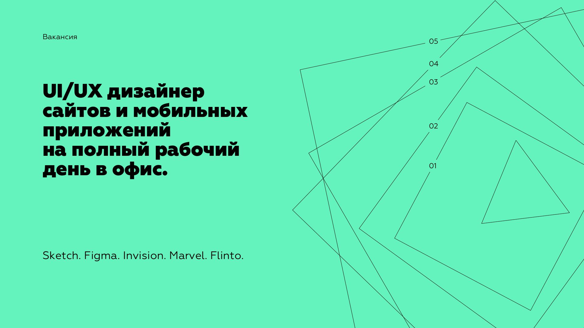 Designer-UI-UX-revin-ru
